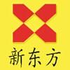 青岛即墨新东方职业培训学校