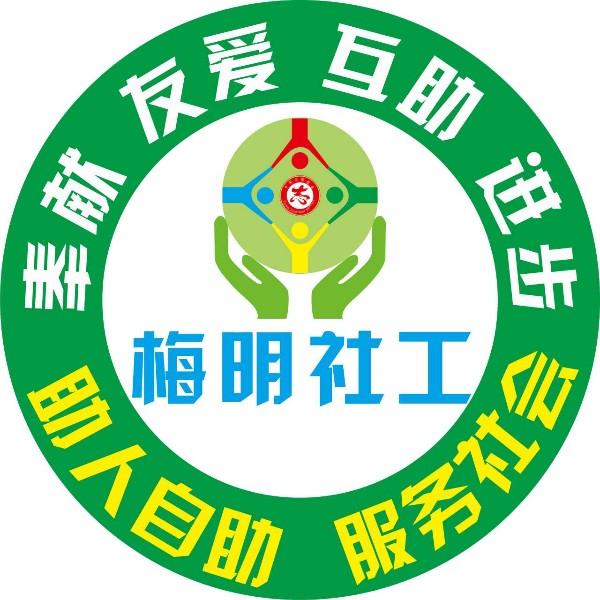重庆市大渡口区梅明社会工作服务中心