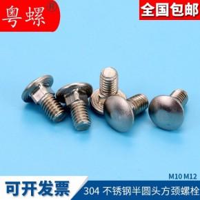 大扁头半圆头方颈螺栓不锈钢蘑菇头M10M12