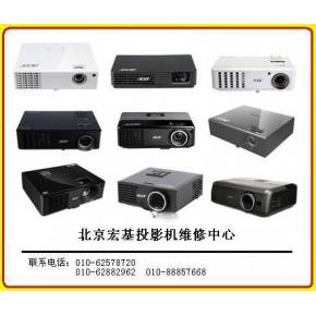北京宏基Acer投影机维修店,灯泡直销现场除尘