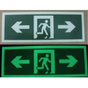 慧海安全出口地贴标志牌承接各类夜光发光产品标志牌