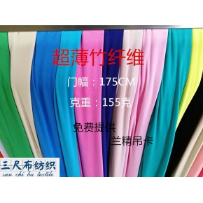 竹纤维功能性布料 高档内衣内裤文胸竹纤维现货面料