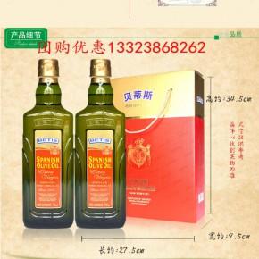 郑州贝蒂斯欧丽薇兰原装进口特级初榨橄榄油批发团购