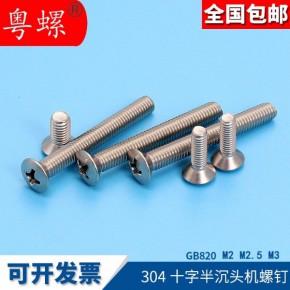 十字槽半沉头螺钉GB820家用电器螺丝钉家具小螺