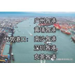 黄埔、广州、南沙、深圳各港进出口报关报检