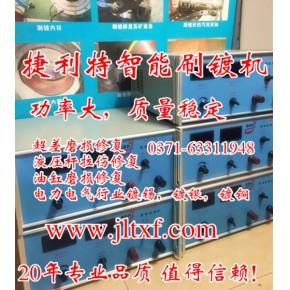 提供修复模具专用电刷镀设备 电刷镀修复