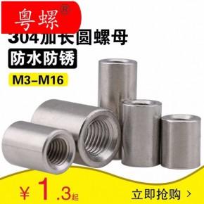 不锈钢加长加厚圆型接头螺帽 圆柱型丝杆接头螺母