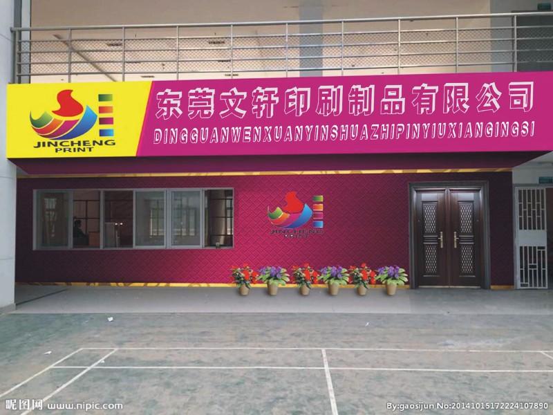 東莞文軒印刷制品有限公司