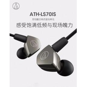 Audio铁三角 ATH-LS70iS入耳式耳机