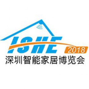 ISHE深圳国际智能建筑电气与智能家居博览会