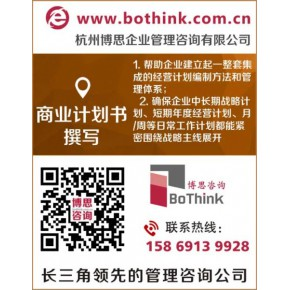 杭州博思咨询为企业提供专业的商业计划书撰写服务