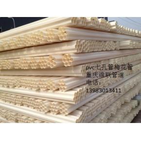 重庆pvc七孔管厂家
