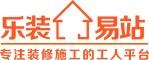 河南樂裝易站裝飾設計工程有限公司