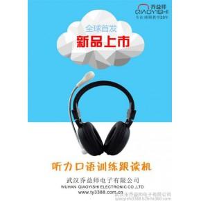 乔益师1266听力口语训练耳机
