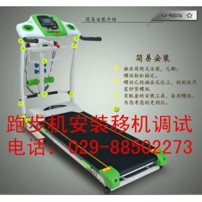 陕西西安健身器材跑步机专业维修电话