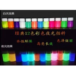 夜光粉-供应塑料玩具用高亮长效夜光粉