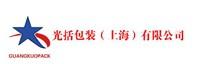 光括包装(上海)有限公司