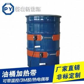 硅橡胶油桶加热带煤气罐伴热调控温液化气瓶电热圈套