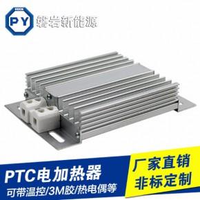 PTC铝合金加热器恒温电热发热开关柜防潮除湿烘干