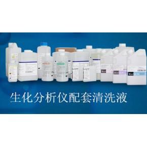 全自动生化分析仪配套清洗液