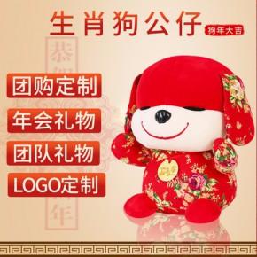湖南長沙現貨狗年吉祥物年會定制logo毛絨玩具
