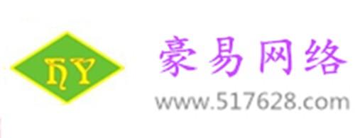 东莞市豪易网络科技有限公司