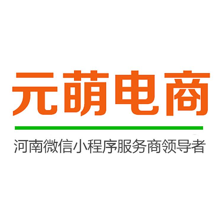 郑州微信小程序酒店订房系统元萌电商