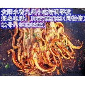 安阳永香九州培训铁板豆腐