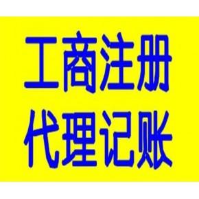 厦门翔安公司注册、变更、注销、代理记账、出口退税