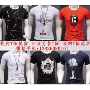 收購T恤尾貨 回收男裝T恤 求購庫存襯衣 回收外貿襯衫