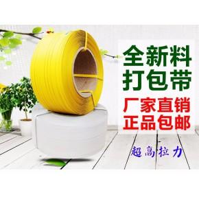 东莞打包带厂供应各类打包带优质全料机用打包带