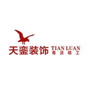 广州天銮装饰工程有限企业