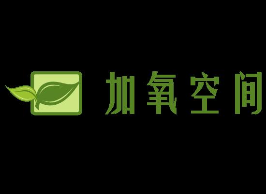 西安加氧空间企业咨询管理有限公司