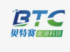 东莞市贝特赛能源科技有限公司