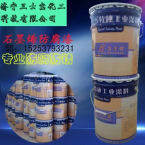 山东卫士宝石墨烯改性特种重防腐油漆涂料生产厂家