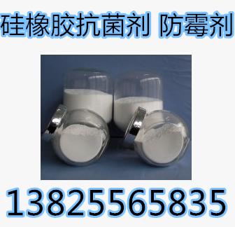 密封条抗菌剂 橡胶抗菌剂