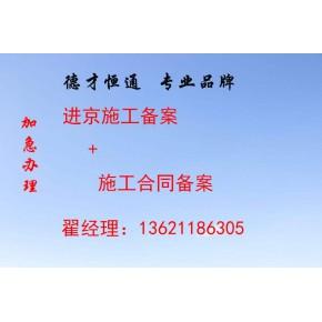 2018在北京施工的装饰装修公司办理合同备案流程