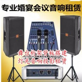广州LED屏灯光音响租赁舞台搭建背景板制作