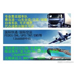 青岛港专业货代公司  经贸部批准 商务部备案  一级货运代理