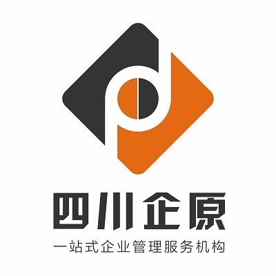 四川企原孵化器管理有限公司