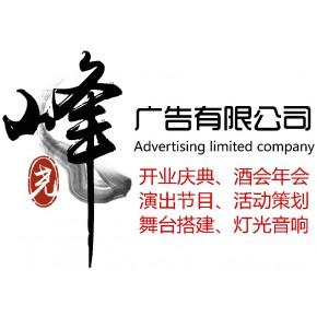 西安晚会专业策划执行搭建公司,西安晚会演艺节目