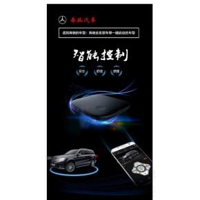 广州奔驰一号保镖汽车智控带一键启动可招商代理