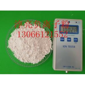 防沉淀负离子粉 油漆负离子粉 涂料添加负离子粉