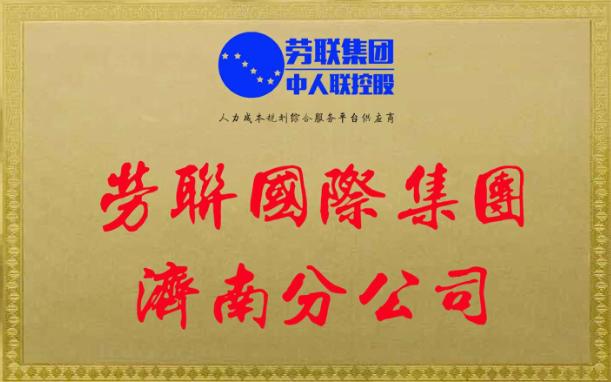 湖南劳联人力资源管理服务有限公司济南分公司
