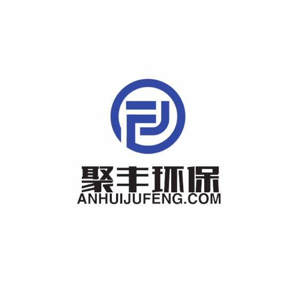 安徽聚豐環保科技有限公司