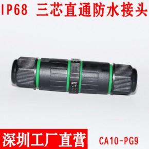 户外路灯IP68防水接头PG9三芯直通连接器接头