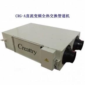 创诗 CRG-A直流变频全热交换管道新风系统