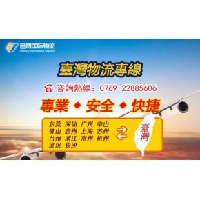 广州到台湾快递公司 台湾快递专线承接液体粉末