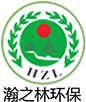 东莞市瀚之林环保科技有限公司