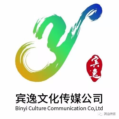 青岛宾逸文化传媒有限公司